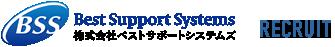 採用情報サイト – 株式会社ベストサポートシステムズ